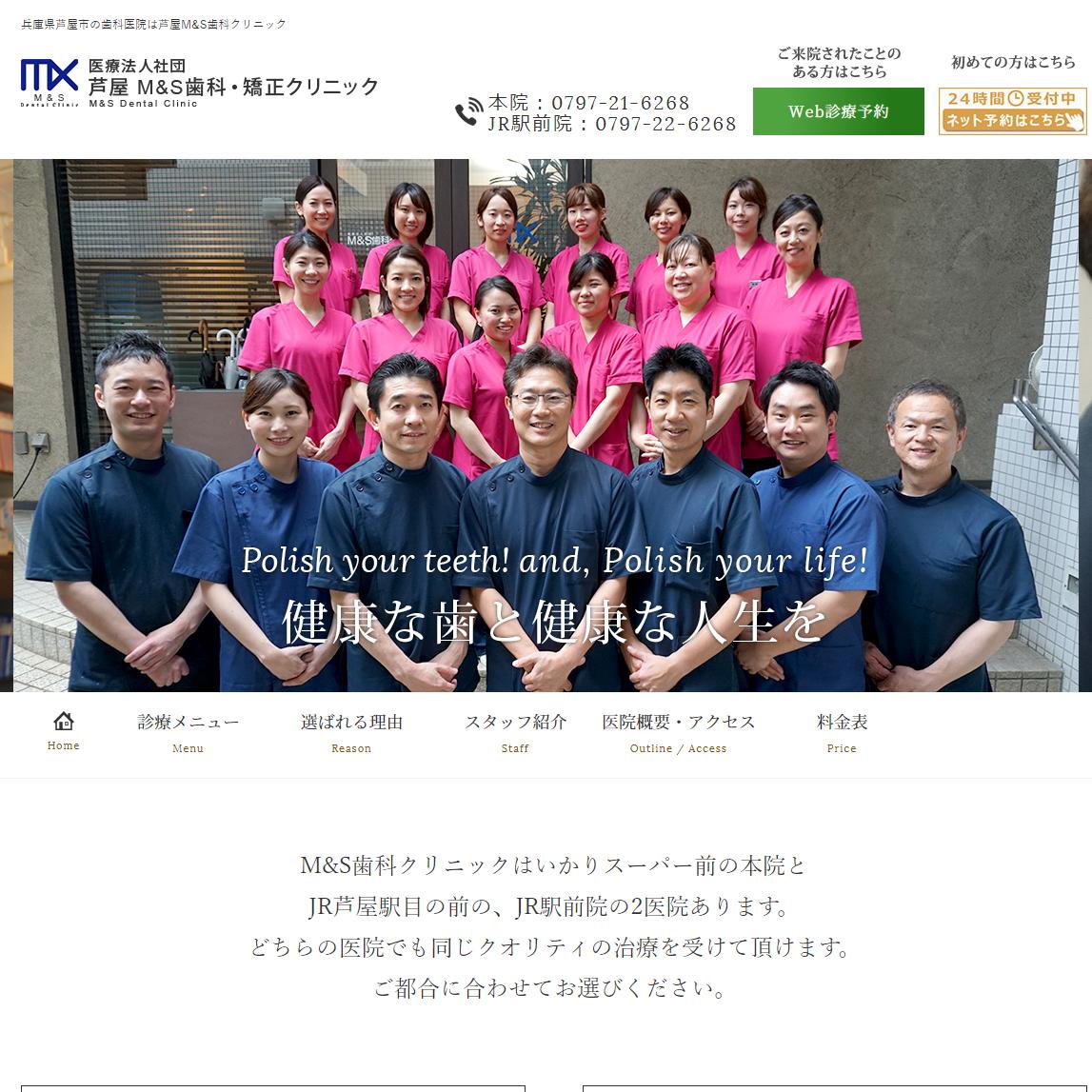 医療法人社団 芦屋 M&S歯科・矯正クリニック