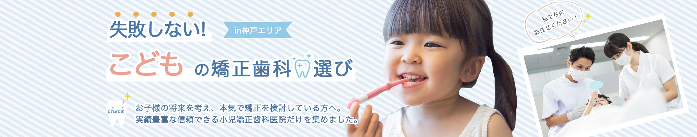 神戸エリアで小児矯正の実績豊富な歯科医院