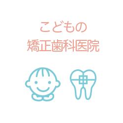 かねだ矯正歯科|神戸市須磨区
